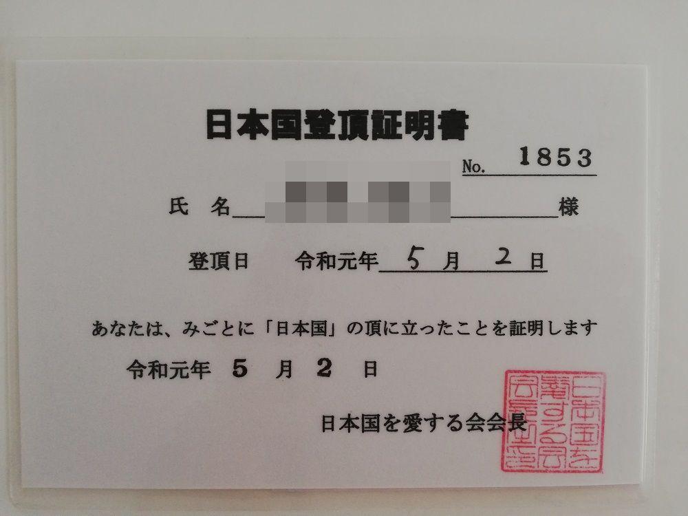 日本国 山形百名山 登頂証明書