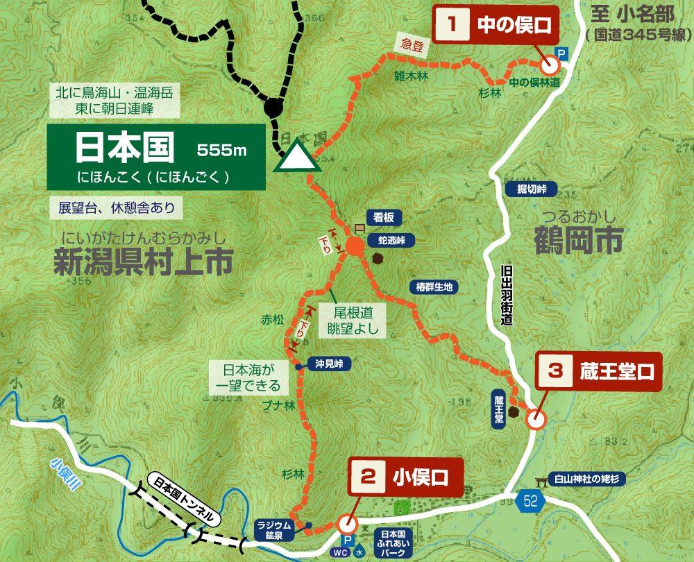 日本国 山形百名山 登山コース